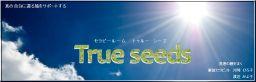 ☆true seeds☆ トゥルーシーズ